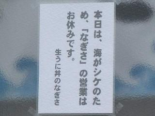 Nagisa002