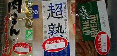 shokuzai2